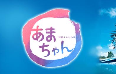 FireShot Capture 52 - 連続テレビ小説 あまちゃん I ファミリー劇場 - https___www.fami-geki.com_amachan_