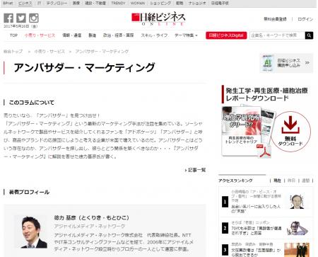 FireShot Capture 53 - アンバサダー・マーケティング:日経ビジネスオンライン_ - http___business.nikkeibp.co.jp_art