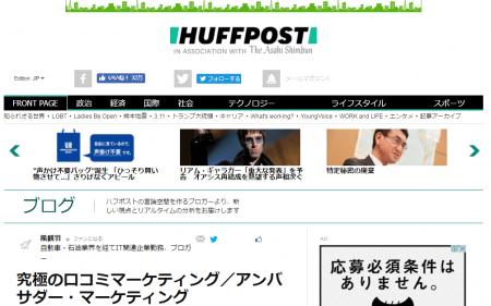 FireShot Capture 58 - 究極の口コミマーケティング/アンバサダー・マーケティングI風観羽_ - http___www.huffingtonpost.jp_seask