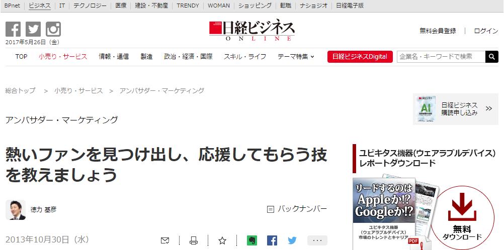 FireShot Capture 54 - 熱いファンを見つけ出し、応援してもらう技を教えましょう:日経ビジネスオンライ_ - http___business.nikkeibp.co.jp_art