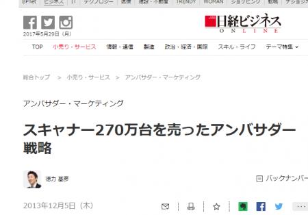 スキャナー270万台を売ったアンバサダー戦略:日経ビジネスオンライン