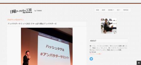 FireShot Capture 64 - アンバサダーサミット2015 でやっぱり僕はアンバサダーだ _ 日曜アーティストの_ - http___tomaki.exblog.jp_23411831_