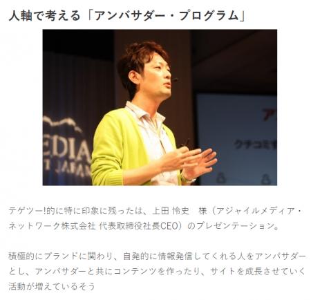 顧客と共に成長するブランド構築 ブランドサミット2015 in 宮崎 2日目 – 宮崎てげてげ通信