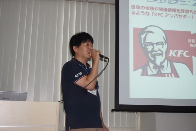 日本ケンタッキー・フライド・チキン株式会社 塩谷旬氏