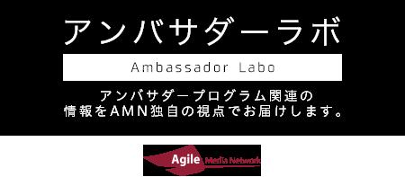ambassador labo