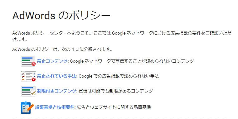 Google Adwordsの広告掲載のポリシー