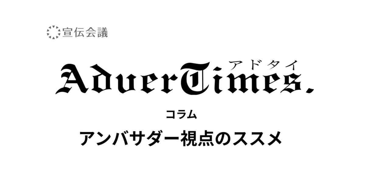 advertimes_tokuriki_ogp