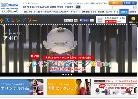 FireShot Capture 67 - そろそろ広告枠に全予算をつぎ込むのはやめて、まずは本気のコンテンツ投資から考_ - http___blog.agilemedia.jp_ambassad
