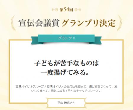 第54回 宣伝会議賞