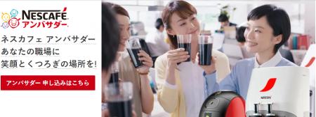 FireShot Capture 80 - ネスカフェ アンバサダー 募集|ネスレアミューズ_ - https___nestle.jp_ambassador_recruit.html