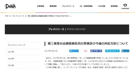 FireShot Capture 76 - 第三者委員会調査報告書の受領及び今後の対応方針について I 株式会社ディ_ - http___dena.com_jp_press_2017_03_13_2_