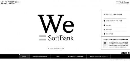 AMN_softbank_02