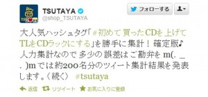 Tsutaya-Twitter-interactive-event