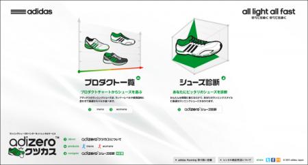 adidas_photo_031