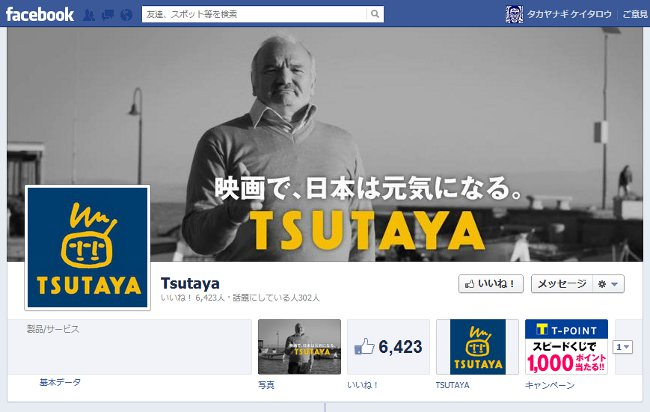 tsutaya-official-facebook-page