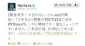 tsutaya-twitter3